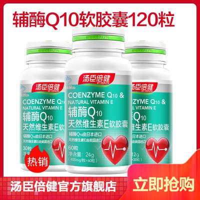 汤臣倍健BY-HEALTH辅酶Q10天然维生素E软胶囊60粒/24g+30粒2瓶 增强免疫力缓解体力疲劳