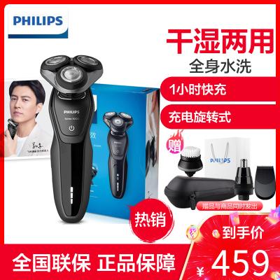 飛利浦(Philips) 電動剃須刀 S5951/04 干濕兩用三刀頭全身水洗 充電旋轉式刮胡刀 1小時快充胡須刀