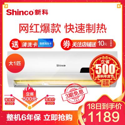新科(Shinco) 大1匹 定频 3级能效 节能省电 冷暖家用 挂机空调 KFRd-26GW/H3