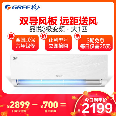 格力(GREE)大1匹 变频 KFR-26GW/(26592)FNhAa-A3 品悦 冷暖家用空调挂机