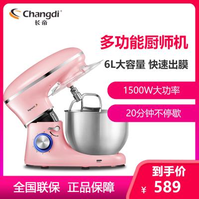 長帝廚師機家用小型多功能全自動臺式電動打蛋器奶油攪拌打面揉面CF-6001海棠粉