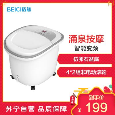 蓓慈(Beici)足浴器BZ523C环保PP材质足浴盆家用智能恒温洗脚盆仿卵石按摩点按摩泡脚桶滚轮按摩吴昕同款