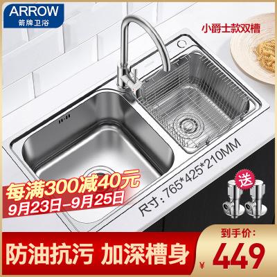 箭牌衛?。╝rrow) 304不銹鋼水槽雙槽套裝 廚房洗菜盆 洗碗水池 廚盆加厚拉絲不銹鋼水槽套餐
