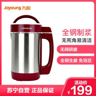 九陽(Joyoung)豆漿機DJ12B-A603DG全鋼制漿 無網研磨 易清洗 1.2L 生磨五谷干濕豆果蔬汁米糊輔食機