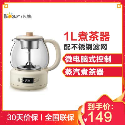 小熊(Bear)煮茶器 1L迷你蒸汽喷淋式蒸茶器 智能泡茶煮花茶黑茶高硼硅玻璃加厚养生壶煮茶壶 ZCQ-A10W5