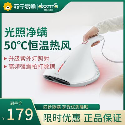 德爾瑪(deerma)光熱除螨儀DEM-CM800紫外線強力手持家用床上小型除螨機