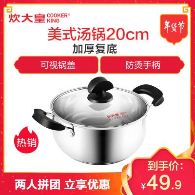 炊大皇(COOKER KING)汤锅 WG14726 304不锈钢小汤锅 美式汤锅 无涂层 电磁炉通用 20cm
