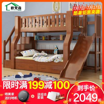 【精選】歐梵森 床 全實木床上下床高低床子母床美式鄉村兩層雙層床兒童床男孩女孩童大人床上下鋪多功能公主床雙人床母子床