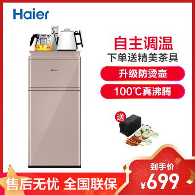 海爾Haier 柜式溫熱型飲水機全自動家用茶吧機 YR1688-CB卡其金 升級防燙水壺 智能自主控溫 上下雙開門