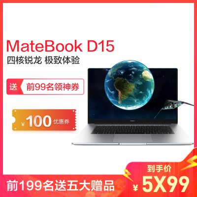 華為(HUAWEI)MateBook D15 十代酷睿 i5-10210U 16G內存 512G固態 銀 獨顯卡 15.6寸輕薄本超級本學生商務辦公高性能筆記本電腦
