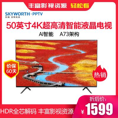 創維PPTV SC50D 50英寸 人工智能4K超高清智能液晶平板液晶電視 豐富影視教育資源 PPTV