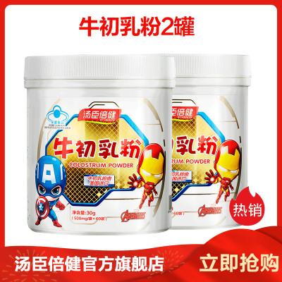汤臣倍健BY-HEALTH牛初乳粉60袋  2罐 牛初乳粉 国产 罐装