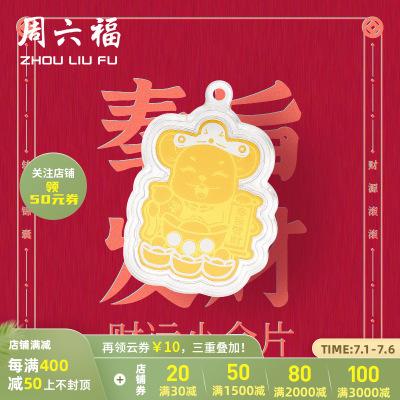 周六福(ZHOULIUFU) 珠寶奉旨發財黃金 財神爺手機金片金貼 定價AA205739