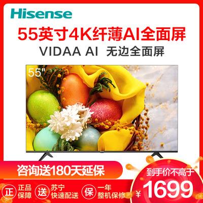 海信(Hisense)HZ55E3D-M 55英寸 4K超高清 HDR 無邊全面屏 手機語音 人工智能平板電視機