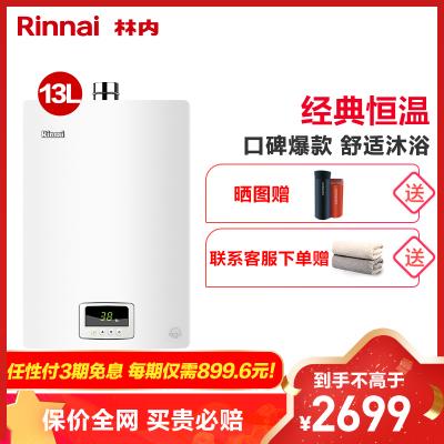 林內(Rinnai) 13升燃氣熱水器 RUS-13QS04(JSQ26-S04) 經典恒溫 天然氣 防凍強排式