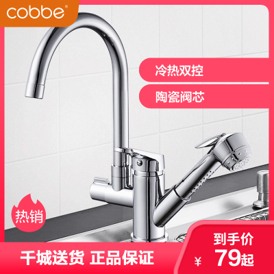 卡貝廚房水龍頭冷熱抽拉式水槽龍頭洗碗池洗菜盆不銹鋼單冷家用