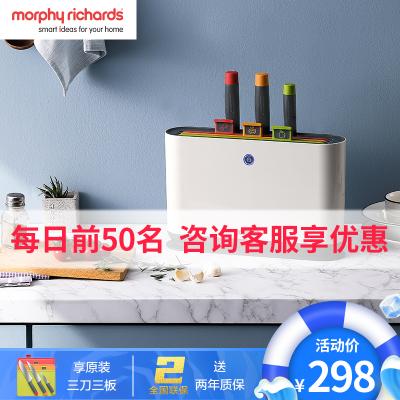 摩飛電器(MORPHY RICHARDS)刀具架砧板刀具消毒機殺菌器案板紫外線防霉抑菌刀架分類菜板MR1000