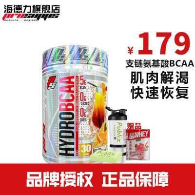 海德力PROSUPPS 支鏈氨基酸高性能BCAA300克 健身快速恢復 激爽冰橙汁味