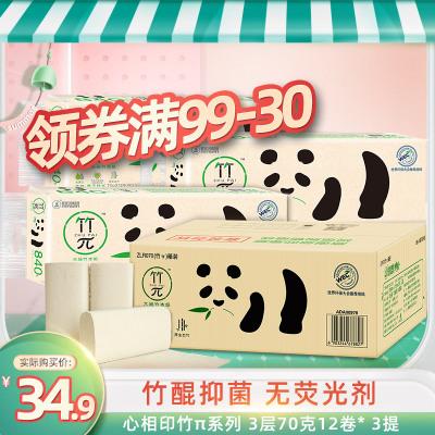 心相印 竹浆本色纸 竹π系列卷纸 三层70克*12卷 3提装 无芯卷纸巾(整箱销售)卫生纸