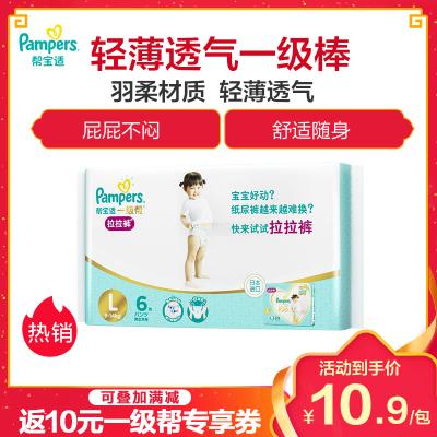 【试用】帮宝适(Pampers)日本进口一级帮拉拉裤裤试用装大码L6