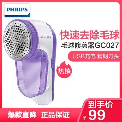 飛利浦(Philips) 毛球修剪器 毛衣去球機 剃毛器衣服 打毛器刮毛機 GC027 充電式 紫色