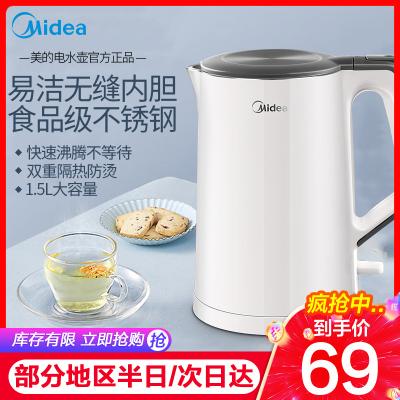 美的(Midea)電水壺SH15Colour102熱水壺1.5L家用304不銹鋼正品電熱燒水壺自動斷電開水壺大容量暖水壺