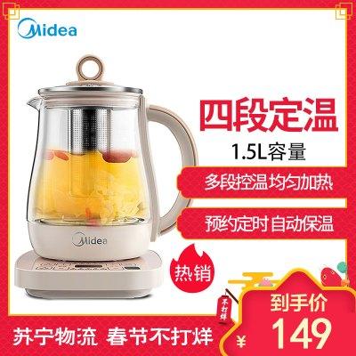 美的(Midea)养生壶 MK-YS15Colour501 1.5L 10大功能 派博玻璃 触屏式 煮茶壶 电水壶