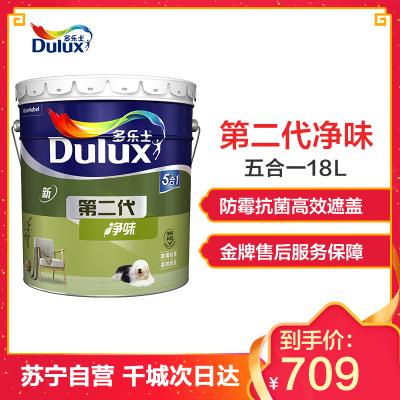 多乐士(Dulux) 第二代五合一净味乳胶漆内墙 油漆涂料 墙面漆A890 18L