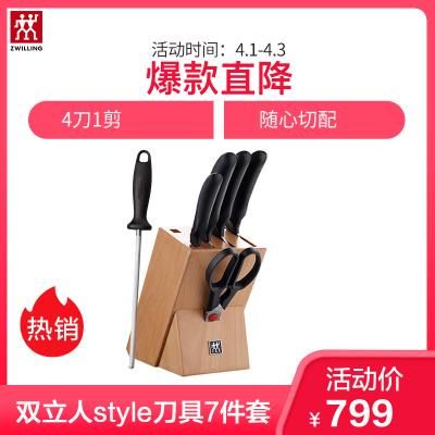 雙立人(ZWILLING)Style刀具7件套32438-007-722不銹鋼菜刀斬骨刀水果刀廚房套刀