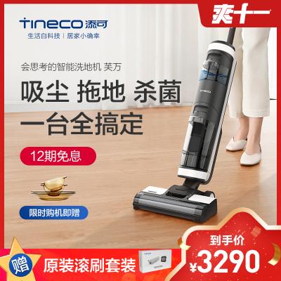 添可(TINECO)無線洗地機家用芙萬智能吸塵器干濕兩用式吸拖一體機 FW25M-01 NB(靜夜黑)
