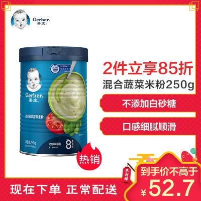 嘉宝(Gerber)混合蔬菜营养米粉米糊250g罐装3段(适合8-36个月)