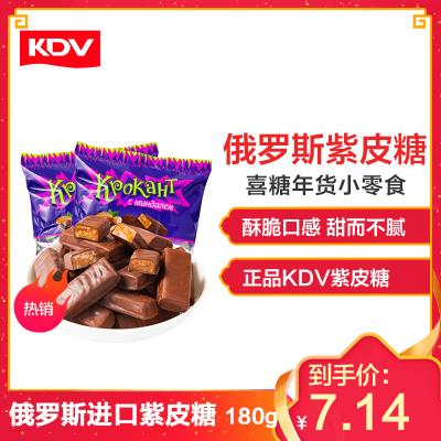 俄罗斯进口紫皮糖KDV巧克力夹心糖180g 喜糖年货小零食