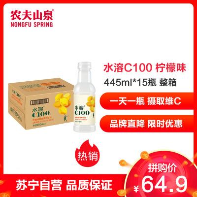 農夫山泉 水溶C100(檸檬)混合果汁445ml*15瓶 整箱