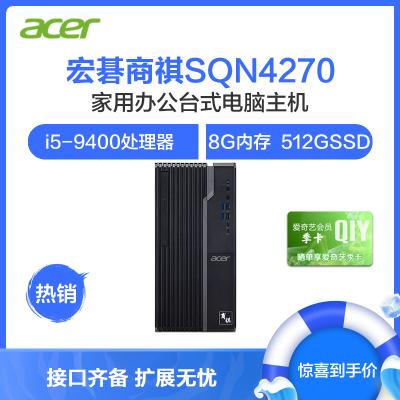 宏碁(acer)宏基商祺SQN4270高性能娛樂家用高效辦公臺式電腦主機 (i5-9400 8G 512GSSD Wifi Win10 三年上門)