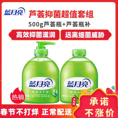 蓝月亮 洗手液芦荟抑菌500g瓶+500g瓶补优惠组合装 高效抑菌滋润养护娇嫩双手远离细菌威胁