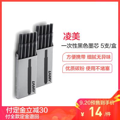 【2件裝】LAMY 凌美 一次性黑色墨芯 5支/盒