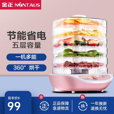 金正(NiNTAUS) JZE-R2 干果機小型迷你家用干果機水果蔬菜烘干食物節能省電