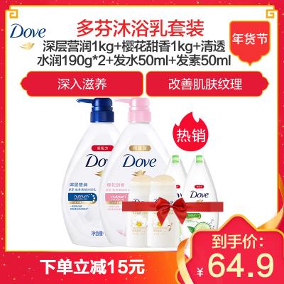多芬DOVE沐浴露深层营润1kg+?;ㄌ鹣?kg+清透水润190g*2【联合利华】