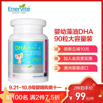 【成長腦黃金】Enervite澳樂維他 嬰幼兒童海藻油DHA90粒/瓶 軟膠囊 孕婦哺乳可用 澳洲進口