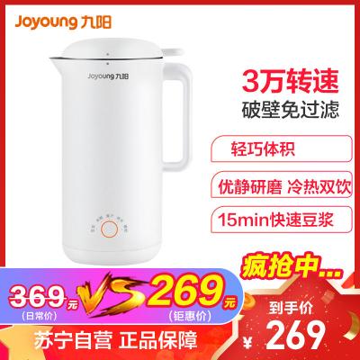 九陽(Joyoung) 豆漿機 家用小型全自動 多功能破壁免過濾300ML1-2人食DJ03E-A1solo(白)
