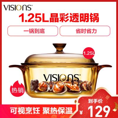 康寧(VISIONS) 1.25L晶彩透明玻璃鍋 明火直燒 可視烹飪 VS-12-E-LCL/ZK