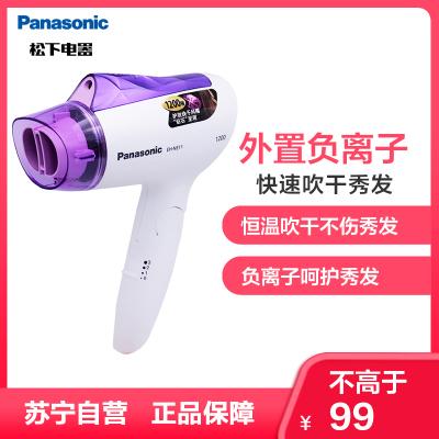 松下(Panasonic)EH-NE11負離子電吹風1200W恒溫不傷發家用小型小功率可折疊吹風機迷你便攜式吹風筒