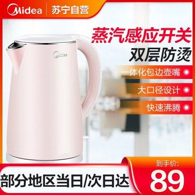 美的(Midea)電水壺WHJ1705b熱水壺1.7L電熱水壺高溫消毒304不銹鋼暖水壺燒水壺開水壺
