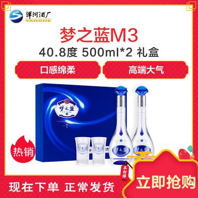 洋河(YangHe)蓝色经典 梦之蓝M3 40.8度 500ml*2 礼盒装 浓香型白酒 口感绵柔