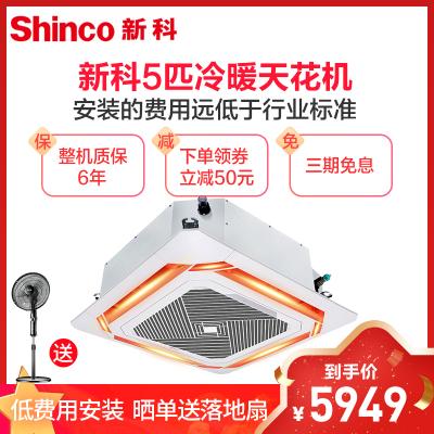 新科(Shinco)中央空調5匹冷暖天花機商用吸頂空調6年包修5p嵌入式吊頂天井機SQRd-120WS/B029