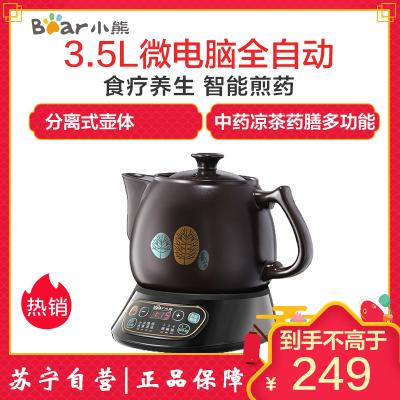 小熊(Bear)煎药壶JYH-B40Q1 3.5L微电脑控制全自动 分离式瓷壶陶瓷按键式 中药壶煎药煲养生壶