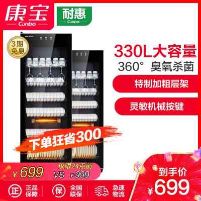 康寶NAAFI/耐惠ZTP380X-P1家用立式碗柜消毒柜 商用大容量保潔柜