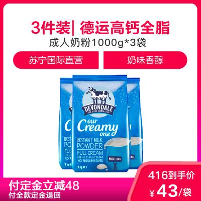 3件裝| 德運Devondale 全脂成人奶粉1kg/袋 澳洲進口 高鈣 早餐 學生奶粉