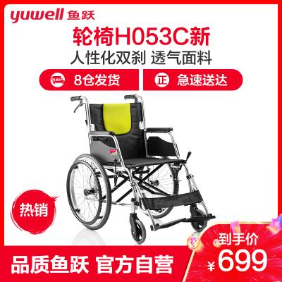 魚躍(YUWELL)輪椅 加強鋁合金 軟座便攜 老人手動輪椅車免充氣可折疊H053C