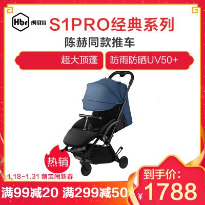 HBR虎贝尔S1PRO经典系列婴儿车轻便折叠宝宝可坐可躺婴儿推车